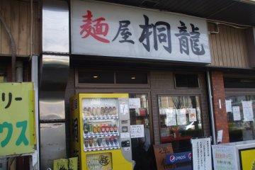 とんこつ醤油 「麺屋 桐龍」