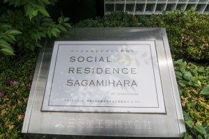 欢迎租住 Oakhouse: Social Residence 相模原!