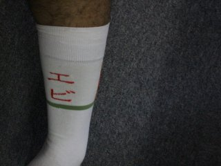 The back of the socks show the sushi's name in Japanese