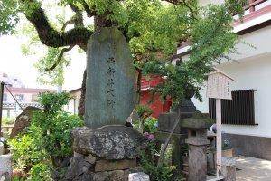 西新井大師の石碑