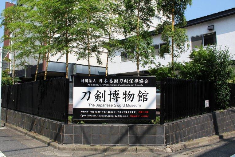 متحف طوكيو للسيوف اليابانية
