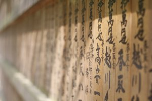 The names of the people who donated to the shinto shrine.