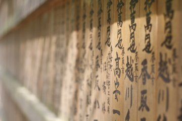 <p>The names of the people who donated to the shinto shrine.</p>