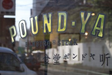<p>Outside Pound-ya</p>