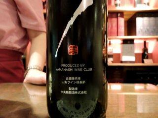 Вино, изготовленного Винным клубом Яманаси
