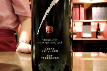 <p>Вино, изготовленного Винным клубом Яманаси</p>