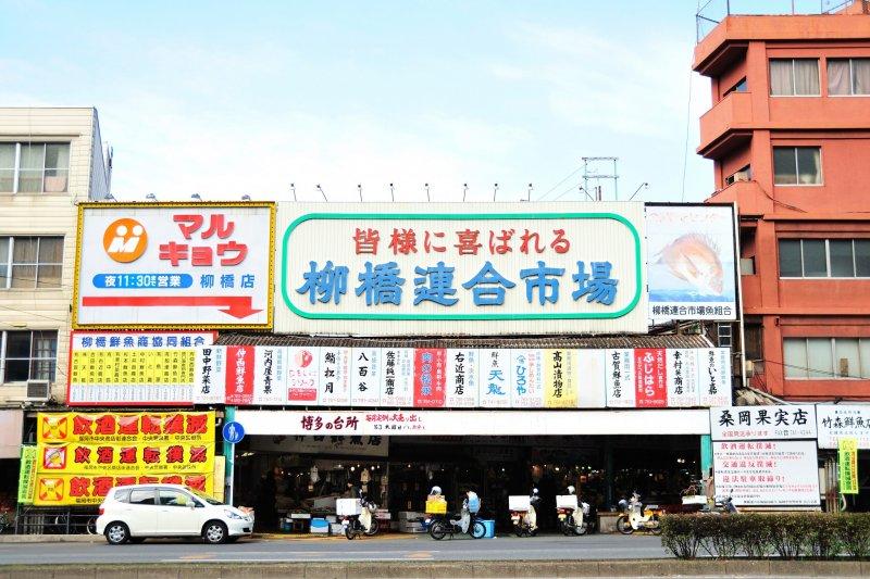 <p>Entrance of the Fukuoka Yanagibashi Fish Market</p>
