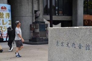 Stone sign of Tokyo Bunka Kaikan at the entrance