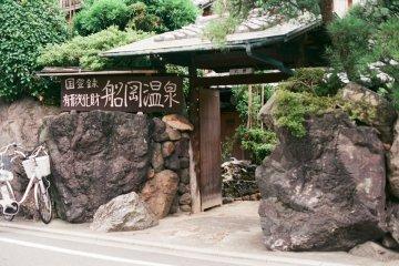 <p>후나오카 목욕탕&nbsp;</p>