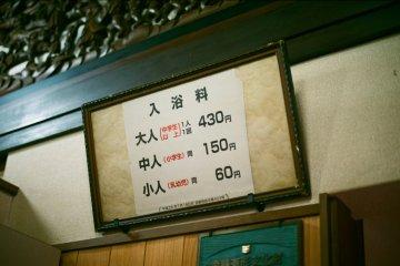<p>후나오카 목욕탕 내부&nbsp;</p>