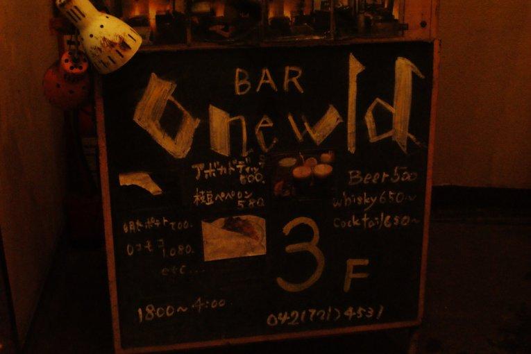 Le Bar Onewld à Machida