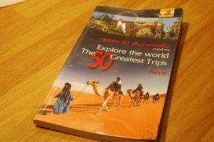 """""""หนังสือสุดยอด 50 เส้นทางท่องโลกภาคพิเศษ"""" เพื่อนเดินทางที่พาฉันไปพบกับเส้นทางสวยๆทั่วโลก"""