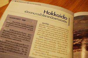 """""""ฮอกไกโด (Hokkaido) เมืองหนาวขั้วโลกเหนือแห่งเอเชีย"""" เส้นทางแรกที่ฉันได้รู้จักผ่านตัวหนังสือและภาพสวยๆของหนังสือเล่มนี้"""