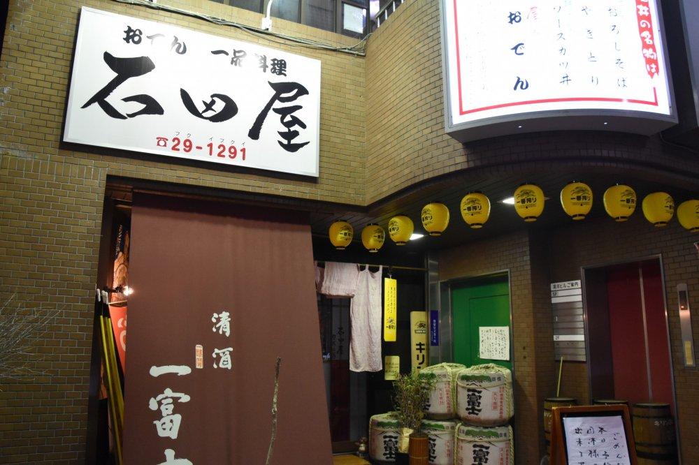 A entrada do Oden Ishida-Ya
