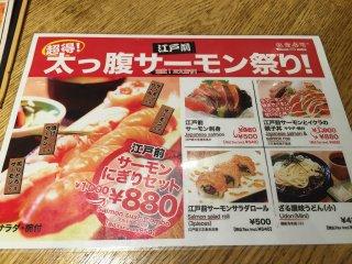 Специальное меню с лососем