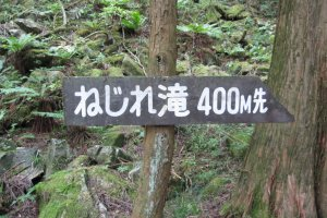 A sign to Nejire Waterfall