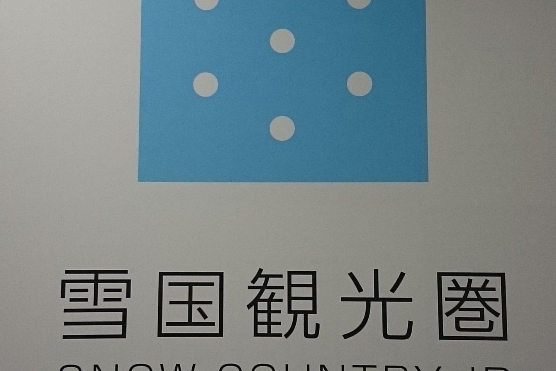 The Snow Country Region logo