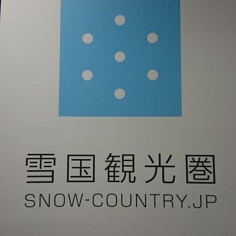 Pusat Informasi Kawasan Snow Country
