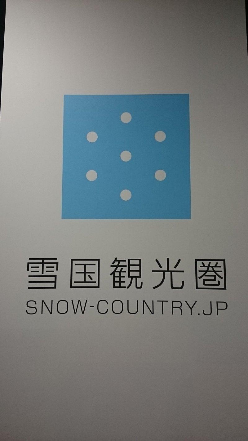 <p>The Snow Country Region logo</p>