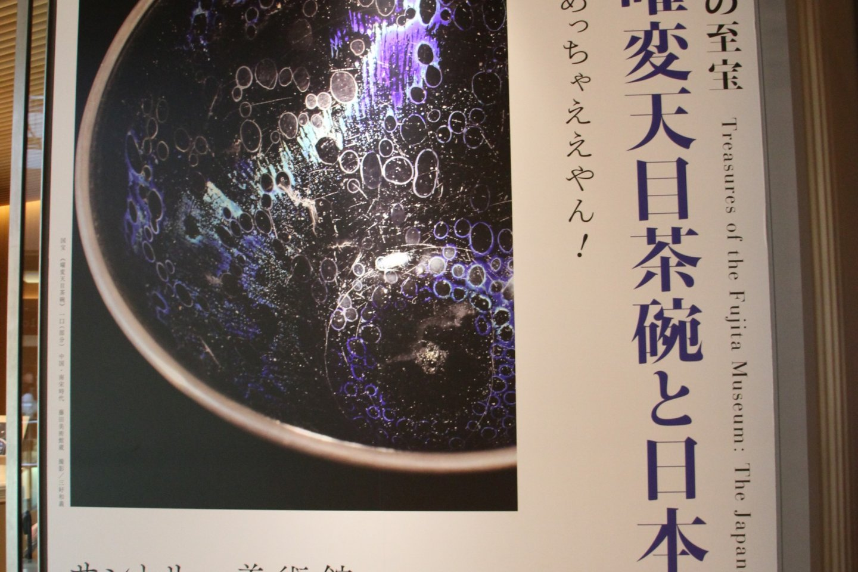Вывеска Сокровища музея Фудзита: Японская концепция красоты. Здесь размещена фотография красивейшей в музее чаши для чая