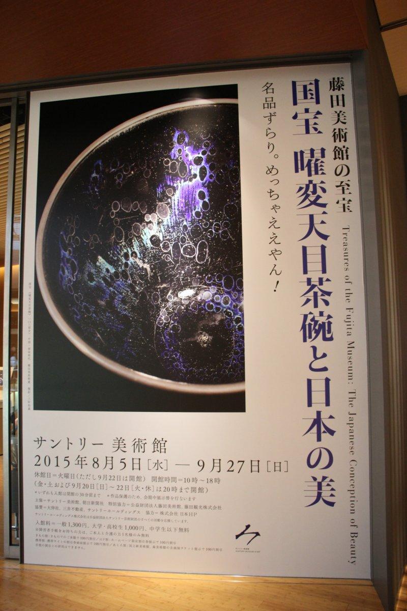 <p>Вывеска Сокровища музея Фудзита: Японская концепция красоты. Здесь размещена фотография красивейшей в музее чаши для чая</p>