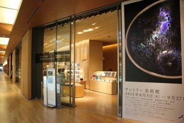 <p>Вход в музей искусств Suntory</p>