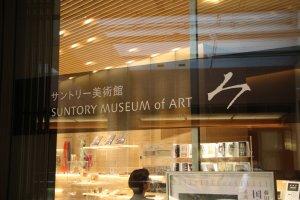 Вывеска в музей искусств Suntory