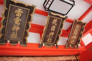 Таблички над местом для моления