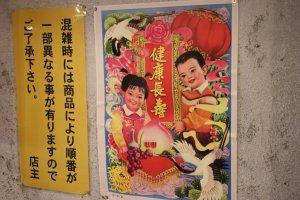 Плакаты с китайскими сюжетами