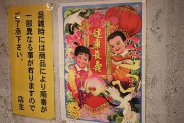<p>Плакаты с китайскими сюжетами</p>