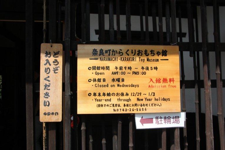 Музей игрушек эпохи Эдо