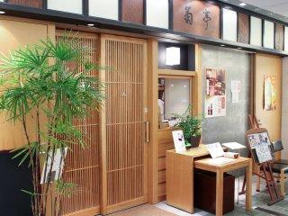 """Снаружи """"Тэмпуры Кикутэй"""" в TOKIA"""