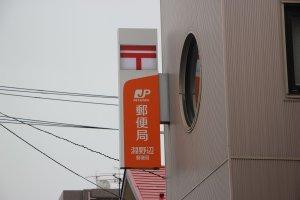В здании с таким знаком вы найдёте банкомат, где вы сможете снять деньги с вашей карточки, выпущенной не в Японии