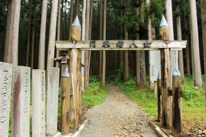 The trail head and gateway to Mt. Omine and the sacred land beyond
