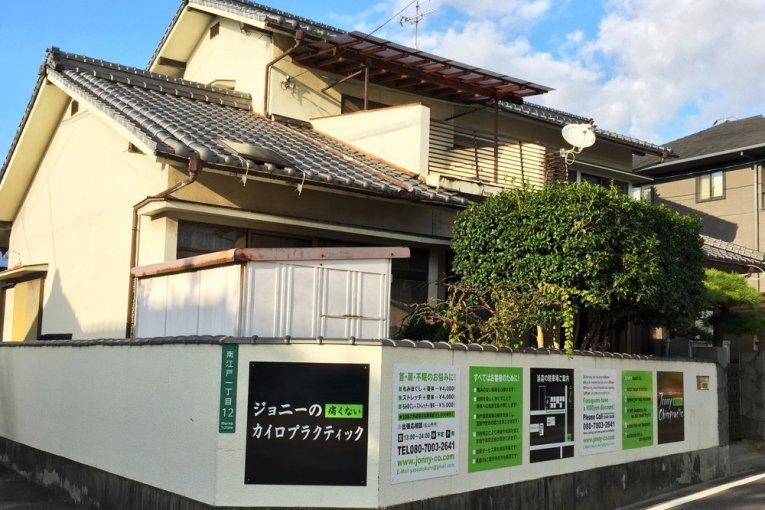 Jonny Chiropractic in Matsuyama