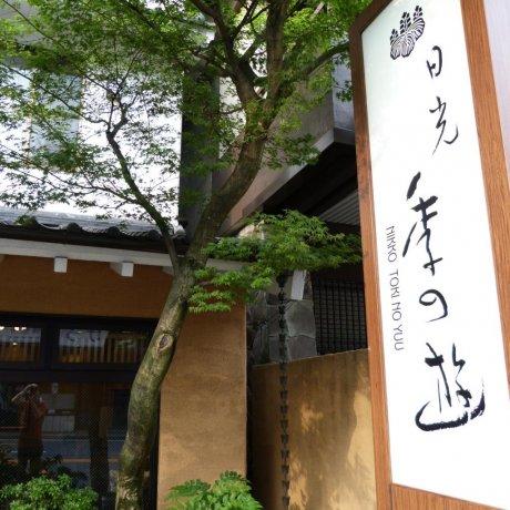 โรงแรมโทะกิ-โนะ-ยู ที่นิกโก้