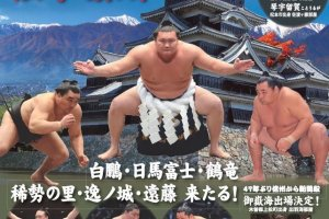 A poster of sumo road-shows in Matsumoto this time