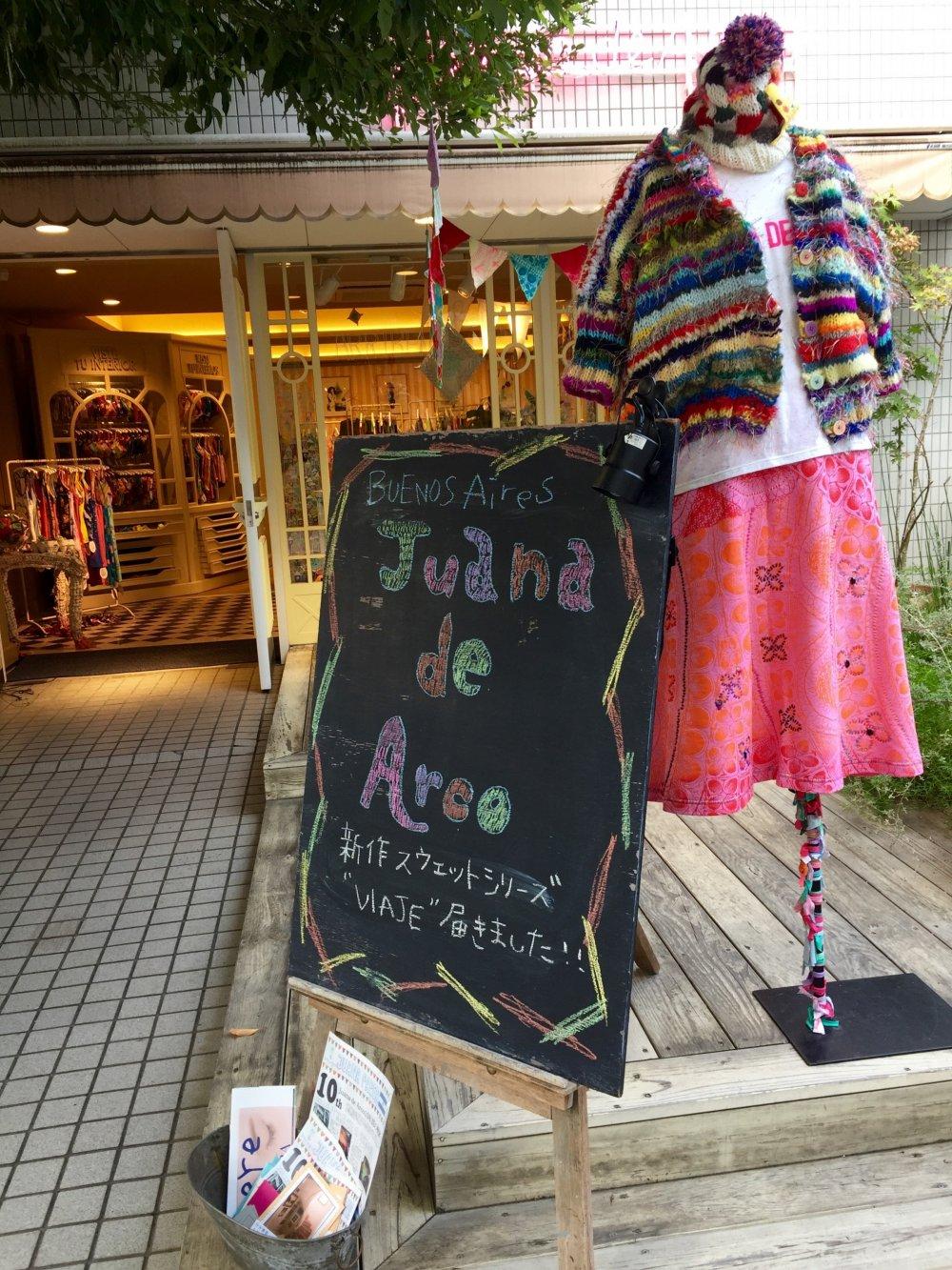 У входа - газета магазинчика (только на японском)
