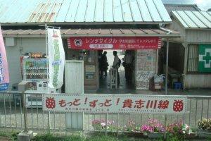 Idakiso Station