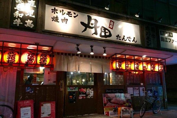 Tampak depan restoran Satsuma Tanden Yoyogi