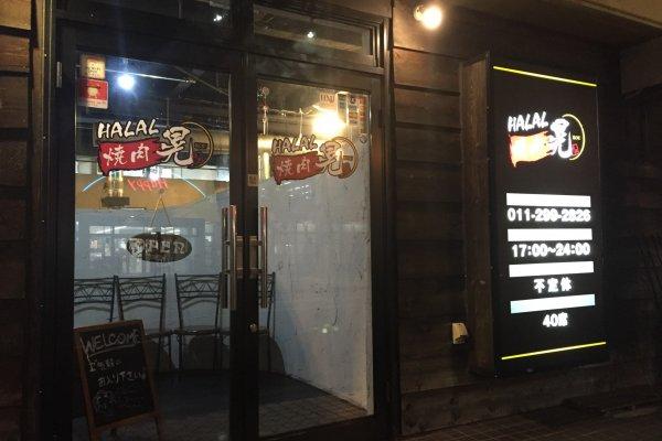 Pintu depan restoran halal Yakiniku Kou