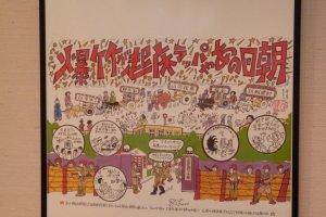 เฟรมโปสเตอร์ของนิทรรศการการ์ตูน(มังงะ) สำหรับ เทศกาลมังงะทตโตะริ