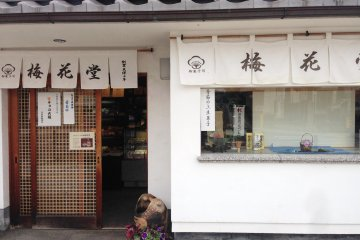 "<p>Every morning <span style=""line-height: 20.8px;"">at Koyamabaikado Store&nbsp;</span>in the old town, the fresh scent of the red beans in the kitchen makes its way to the chirping birds above.</p>"