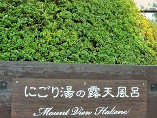 Tanda masuk ke Hotel Ryokan 'Mount View Hakone'