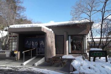 <p>마을의 온천 중 하나인 오타키노유</p>