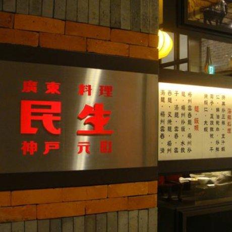 広東料理「民生」ヒルトンプラザウェスト店