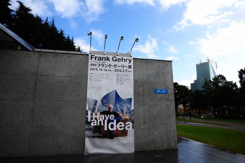건물 외관과 전시회 포스터