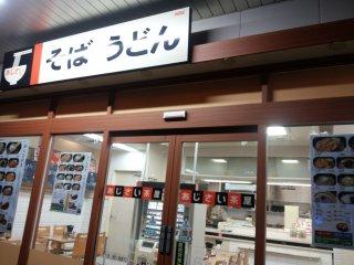 หน้าร้านอะจิไซชะยะที่สถานีฟูชิโนเบะ