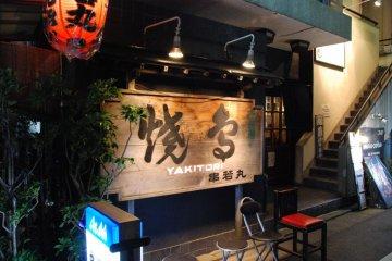 Kushiwakamaru, Yakitori restaurant