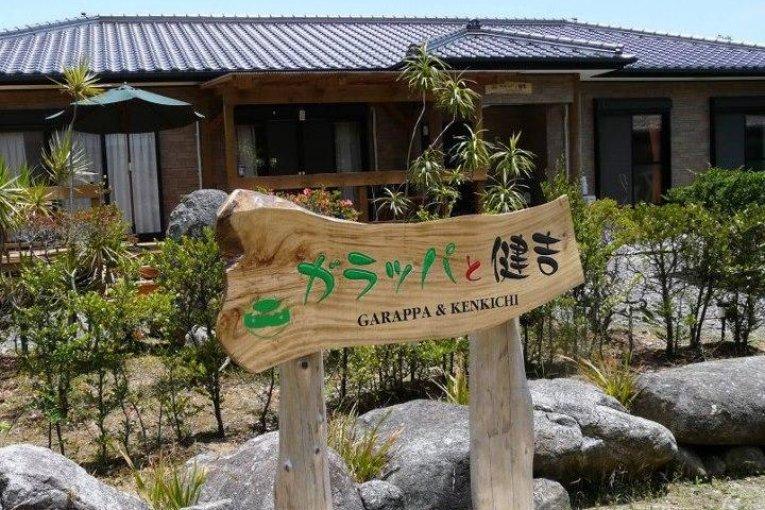 Garappa to Kenkichi Minshuku
